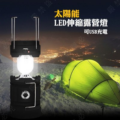【大山野營】DS-186 太陽能LED伸縮露營燈 可USB充電 野營燈 掛燈 照明燈 露營燈 手電筒 手提燈 行動電源