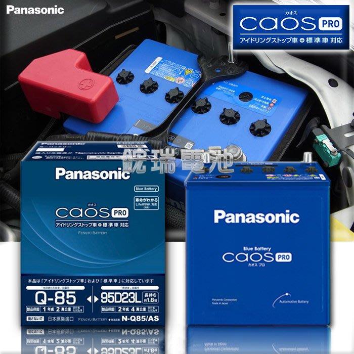 〈鋐瑞電池〉日本製造 Q85R 國際牌銀合金 Q90R M7 U6 速霸陸 汽車電池 怠速熄火 I-STOP 啟停系統
