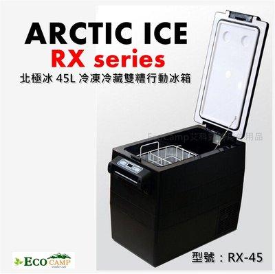 台灣品牌 Arctic Ice 北極冰行動冰箱 45L 雙槽/冷凍冷藏分離行動冰箱 EcoCamp