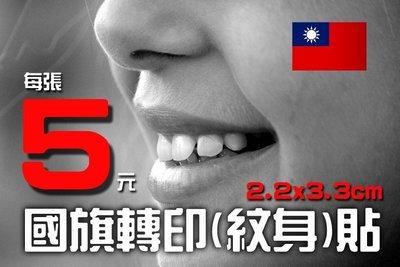 中華民國 台灣 國旗 (轉印貼紙) (紋身貼紙)
