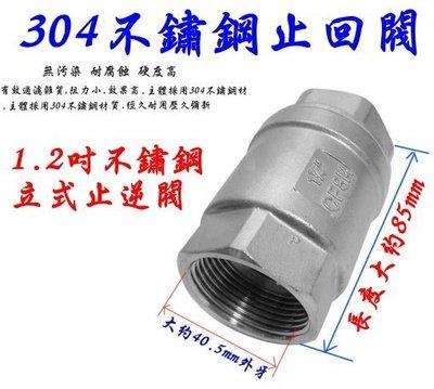 (1.2吋) 304不鏽鋼逆止閥 逆回閥 防水槌 防止水倒灌 直立式逆止 電熱水器逆止閥 熱水器逆止閥 靜音逆止閥