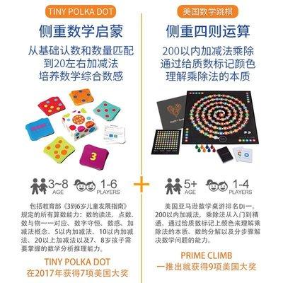 桌遊玩具Tiny Polka Dot數學啟蒙玩具美國數學思維游戲mathforlove桌游3歲 AMDP