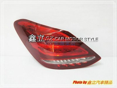 ※ 鑫立汽車精品 ※ BENZ W205 C200 C300 前期 低階 升 高階  光條 尾燈 LED尾燈