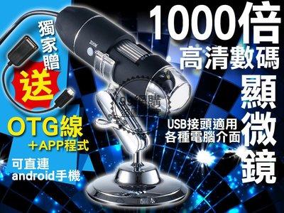 【99網購】贈OTG線@1000倍迷你...