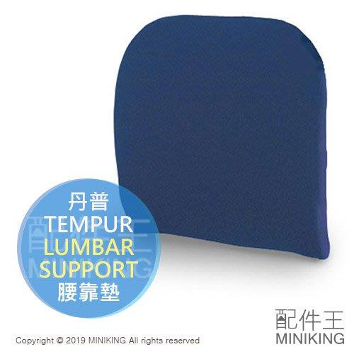 日本代購 TEMPUR 丹普 腰靠墊 靠腰墊 坐墊 腰墊 靠墊 靠腰枕 護腰枕 減壓 記憶 丹麥製