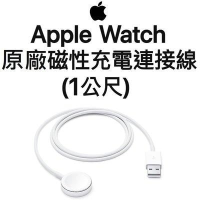 【原廠吊卡盒裝】蘋果 Apple Watch 充電線(1M)磁性充電連接線 充電線