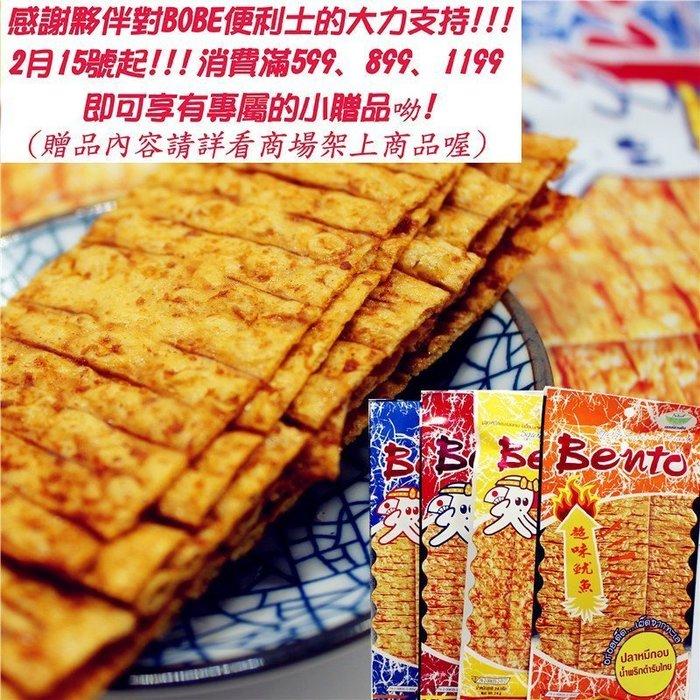 【BOBE便利士】辛辣美味!泰國BENTO魷魚乾(20g)!