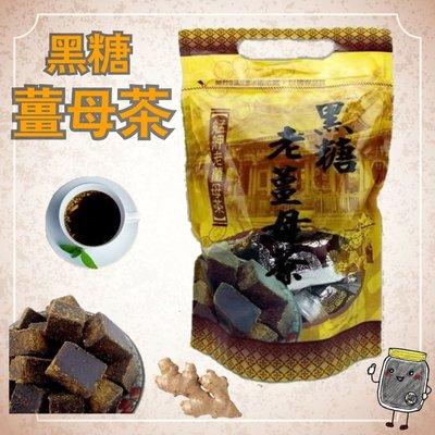 醬村行【艋舺老薑母茶】黑糖老薑母茶