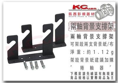 凱西影視器材 二軸 背景支撐架 背景架 適合鎖在牆壁上 另有 進口背景紙 背景布 捲軸器