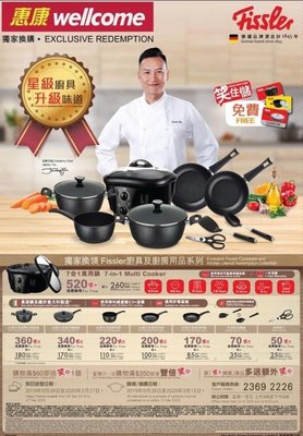 惠康印花換購德國Fissler廚具用品 七合一萬用鍋/易潔炒鑊/煎鍋/煲