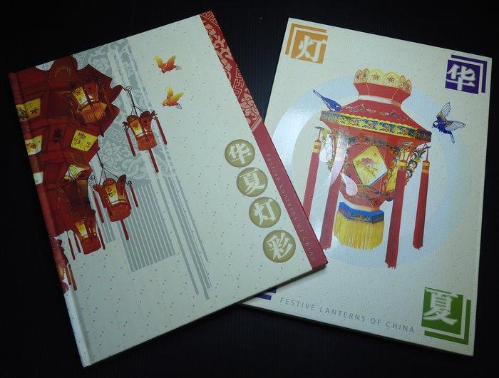(TLA2)2006中國郵票『華夏燈彩』限量精裝豪華版珍藏冊【中國集郵總公司】發行