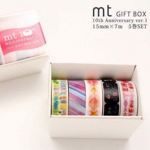 《散步生活雜貨-和紙膠帶》日本製 mt 紙膠帶- GIFT BOX 10周年紀念款 5捲一組-MT05G009