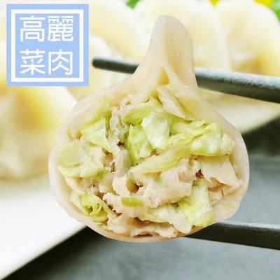 【大妹子手工水餃】高麗菜豬肉水餃(35入/包)
