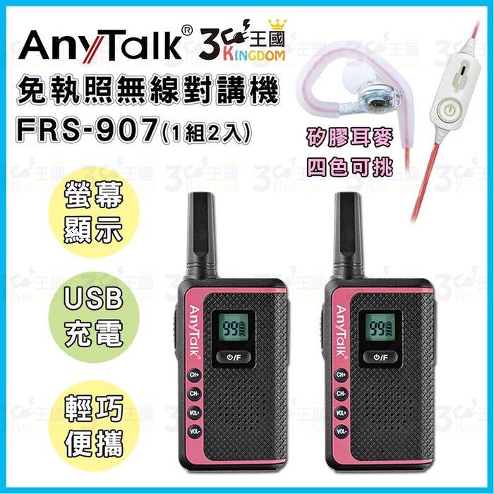 【3C王國】AnyTalk FRS-907 免執照 無線對講機 粉色2入+贈矽膠耳麥*2 USB充電 液晶屏 餐廳 醫院