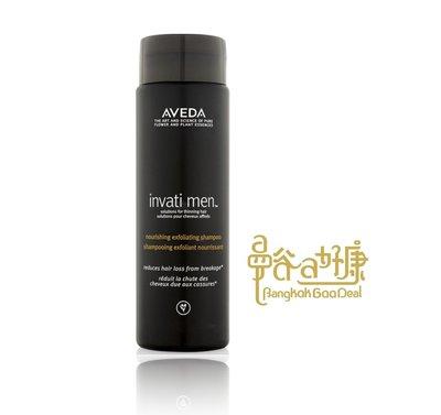 【曼谷A好康】AVEDA 純型蘊活洗髮精250ml