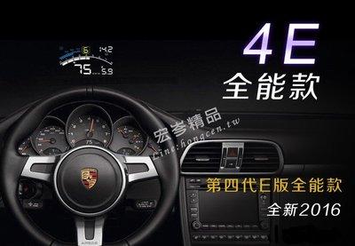 送聚光罩2016最新款 HUD旗艦版 5.5吋大營幕 OBD2抬頭顯示器 HUD 水溫 超速警示 油電車可用
