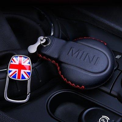 有車以後汽配 迷你 mini cooper 新一代 countryman F60 汽車 鑰匙皮套 F54 F55 F56 真皮鑰匙包