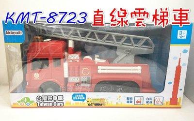 【HAHA小站】KMT-8723 直線雲梯車 台灣好車隊 國語 磨輪車 聲光效果 兒童 ST安全玩具 聖誕 生日 禮物