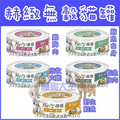 *貓狗大王*Herz赫緻《單一純肉無穀貓餐罐》80G/罐 貓罐頭