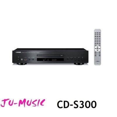 造韻樂器音響- JU-MUSIC - YAMAHA CD-S300 CD播放機『公司貨,免運費』
