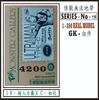 (GK) 怪獸無法地帶 No19 - 初代超人力霸王 ( 白件)