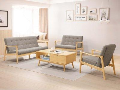 【宏興HOME BRISK】湯米原木1+2+3休閒椅組(不含茶几)/沙發,西部主要市區免運A225-01《XU新品20》
