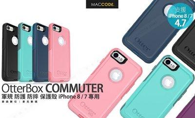 原廠正品 OtterBox Commuter iPhone 8 / 7 通勤者 防摔 保護殼 現貨 含稅