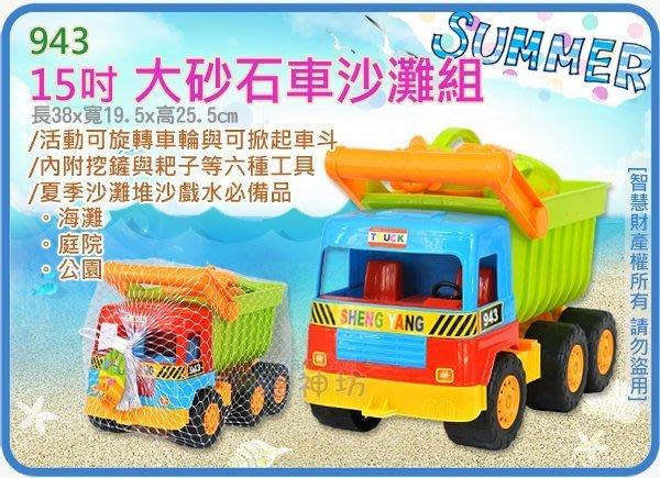 =海神坊=943 大砂石車沙灘組 15吋 兒童玩具 沙灘車 汽車 戲水 玩沙 海邊 海灘 6pcs 特價出清