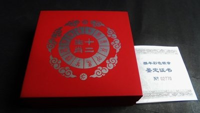 Ω≡ 銀章 ≡Ω 2016年 / 丙申猴30克橢圓型彩色銀章【 附盒證 】
