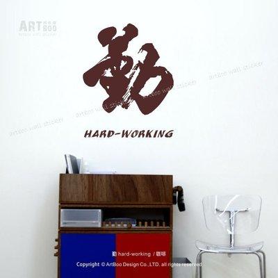 阿布屋壁貼》勤-L‧牆貼窗貼 防水貼紙 中國書法字 書房佈置 hard-working 文青 打卡牆