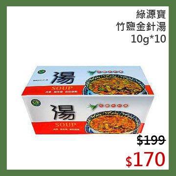 【光合作用】綠源寶 竹鹽金針湯 10g*10 無添加味精、防腐劑 韓國竹鹽提味,湯頭取至果菜甜份