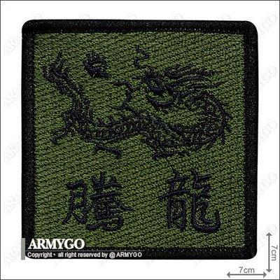 【ARMYGO】152旅部隊章 (低視度)