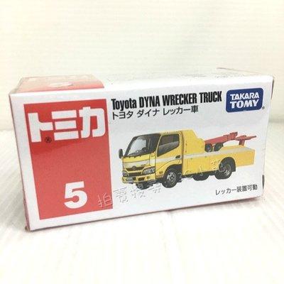 【3C小苑】TM 005A4 102373 麗嬰 日本 TOMICA 豐田 Toyota DYNA 拖吊車 多美小汽車