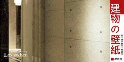 【LondonEYE】清水模 • 日本進口建材壁紙  自然人文 •  安藤忠雄XLOFTX工業風  呼吸建築 JIS