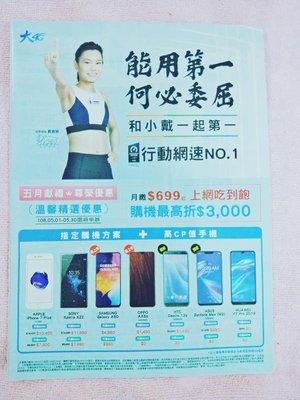 【戴資穎】 世界球后(含印刷簽名) 中華電信大4G 封面照 能用第一何必委屈和小戴一起第一 DM型錄 2019年