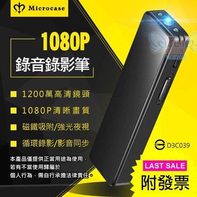 『FLY VICTORY』Microcase K2 高清微型攝錄器 1080P高畫質 磁鐵吸附 循環錄影 側錄器 偷拍