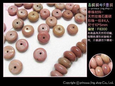 《晶格格的多寶格》串珠材料˙天然石配件 天然玫瑰石圓碟形珠一份(8顆)【F8300】10*5mm