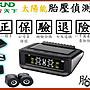 全新上市 限時特賣 [SQUND] 太陽能胎壓偵測...