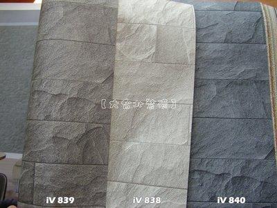 【大台北裝潢】IVY台灣現貨壁紙* 仿建材 板岩磚(3色) 每支450元