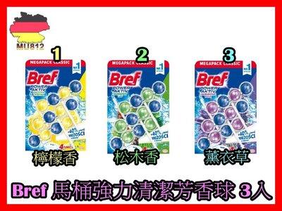 【MU812】《現貨》德國Bref 馬桶強力清潔芳香球 12顆《3入》馬桶清潔劑 清潔球 馬桶芳香劑 抗菌除臭 家事清潔