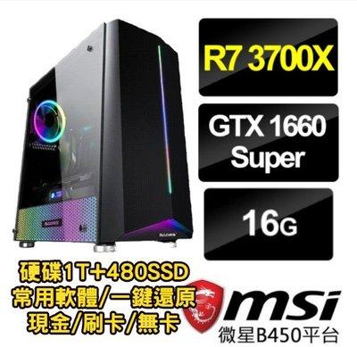 ?尬電3C? 十六核心 R7-3700X / GTX1660 SUPER 電競主機 高核心 i7 AMD i9