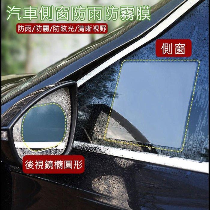 2入組 汽車側窗防雨防霧膜 水貼膜 防雨膜 防水 防霧 防塵 汽車防雨膜