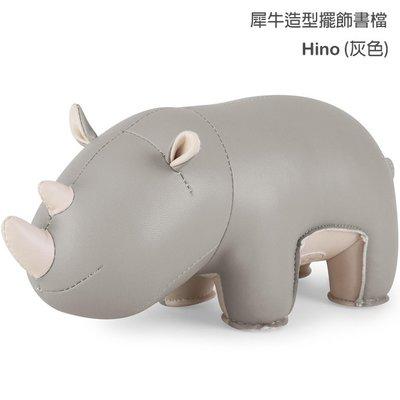 Zuny 犀牛造型書檔 Hino,高10公分。合成皮革材質。生日禮物 居家擺飾櫥窗展示。idea-dozen創意達人