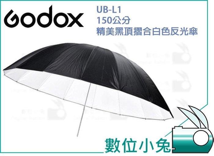 數位小兔【Godox 神牛 UB-L1 150公分 黑頂 摺合 白色 反光傘】 攝影傘 控光傘 反射傘 黑傘 公司貨