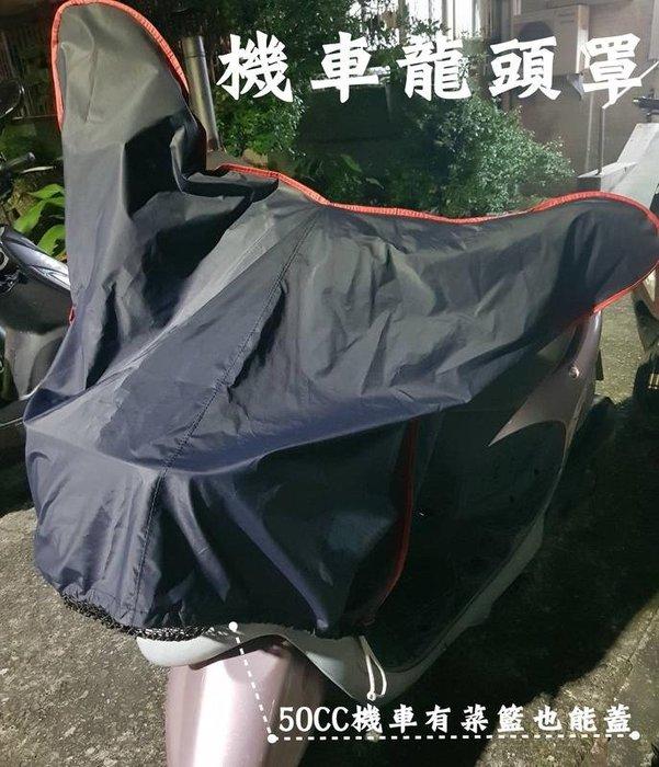 阿勇的店 台灣製造 SYM 三陽 Tini 極速高手 R 金旺 Woo E wow 100 龍頭罩機車套 防水防曬防刮
