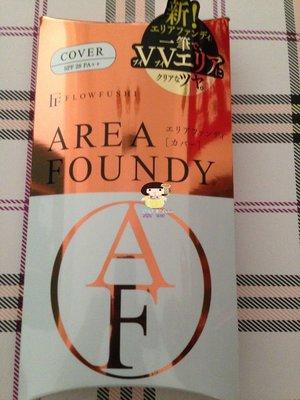 『富寶國際』大和匠Flowfushi AF Area Foundy Cover 遮瑕打亮雙頭筆 橘金 (遮瑕力高)