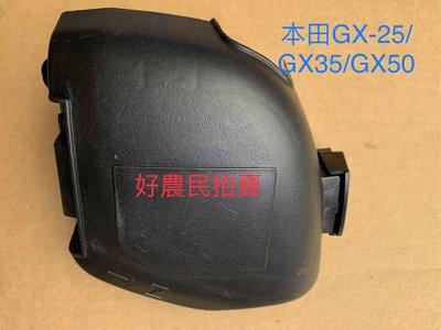 本田割草機空濾GX35/GX50