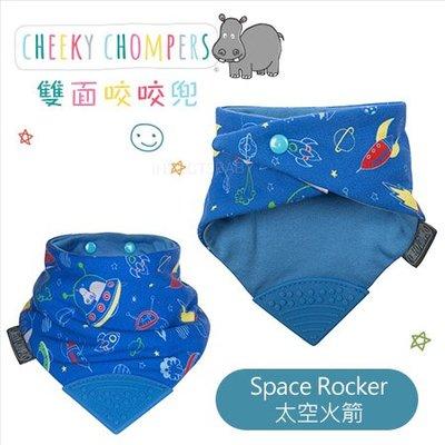 ✿蟲寶寶✿【Cheeky Chompers】純棉 英國製 Neckerchew 全世界第一個咬咬兜 - 太空火箭