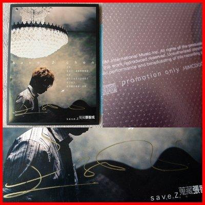 ◎2004-有簽名-非賣品-宣傳用單曲CD-蒐藏張智成-新歌加精選-末日之戀-單曲-EP◎-等1首好歌◎張智成