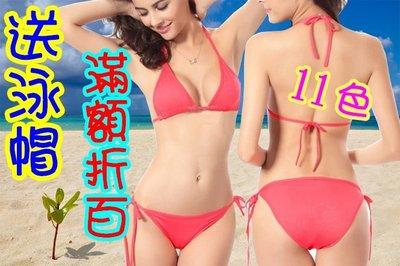 現貨【送泳帽/附胸墊】比基尼泳裝游泳衣性感11色情趣內衣糖果色素色溫泉SPA泳褲BIKINI 分體 式兩件套可參考005